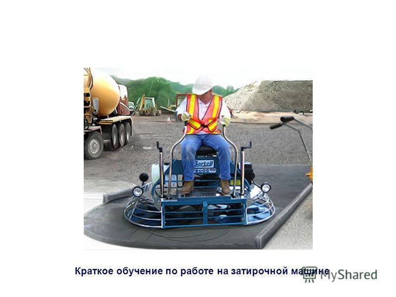 Краткое обучение по работе на затирочной машине Сибирские Полы 3340406 (495) 727-06-37; 995-04-55; 229-54-03 ОБУЧЕНИЕ ЗАТИРЩИКОВ