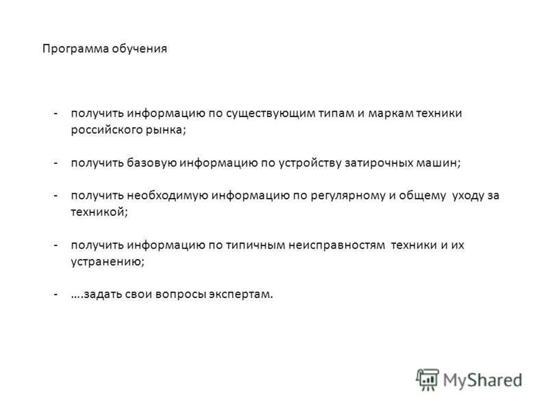 -получить информацию по существующим типам и маркам техники российского рынка; -получить базовую информацию по устройству затирочных машин; -получить необходимую информацию по регулярному и общему уходу за техникой; -получить информацию по типичным н
