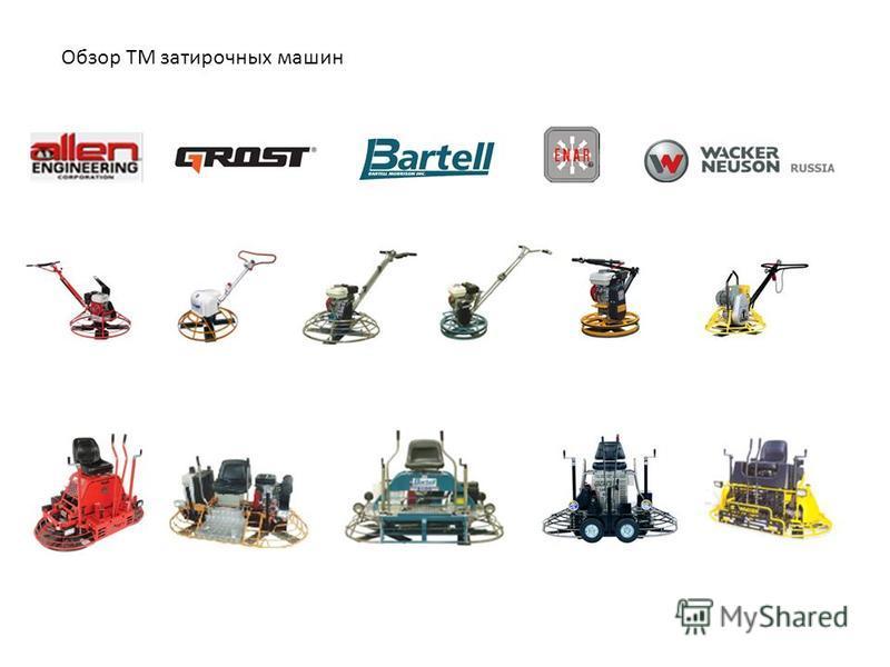 Обзор ТМ затирочных машин