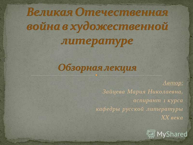 Автор: Зайцева Мария Николаевна, аспирант 1 курса кафедры русской литературы ХХ века