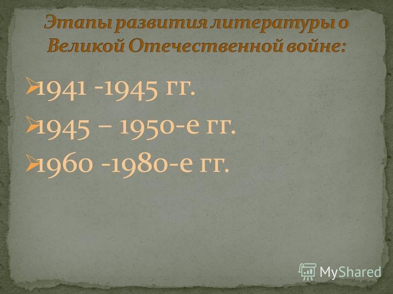 1941 -1945 гг. 1945 – 1950-е гг. 1960 -1980-е гг.