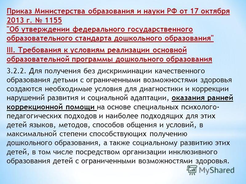 Приказ Министерства образования и науки РФ от 17 октября 2013 г. 1155