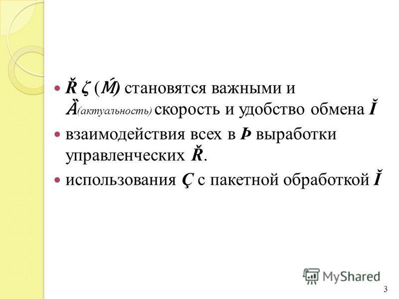 Ř ζ ( ) становятся важными и Ȁ (актуальность) скорость и удобство обмена Ĭ взаимодействия всех в Þ выработки управленческих Ř. использования Ç с пакетной обработкой Ĭ 3