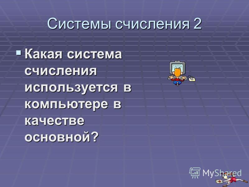 Системы счисления 1 Сколько цифр в двоичной системе счисления? Сколько цифр в двоичной системе счисления? одна одна две две
