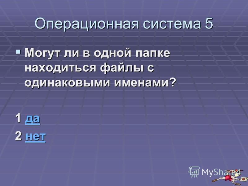 Операционная система 4 Что открывает кнопка пуск? Что открывает кнопка пуск? 1. Панель задач 1. Панель задач 2. Главное меню 2. Главное меню