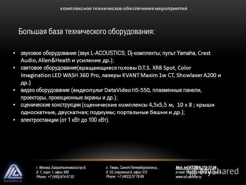 г. Москва, Багратионовский пр-д, д. 7, корп. 1, офис 300 Phone: +7 (495) 974 47 02 г. Тверь, Санкт Петербургское ш., д. 53, строение А, офис 312 Phone: +7 (4822) 57 79 89 Mob. tel: +7 (909) 270-37-09 e-mail: Shikova.N@oll-service.ru www.oll-service.r