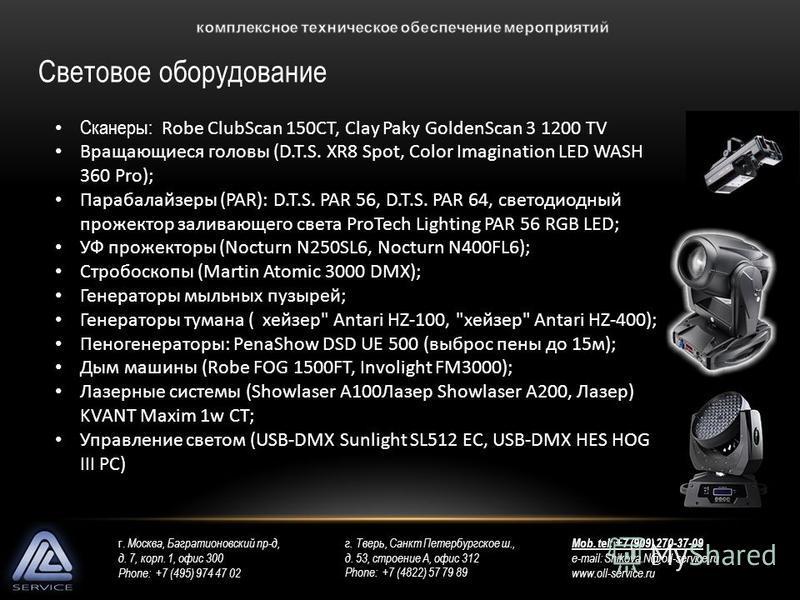 Световое оборудование г. Москва, Багратионовский пр-д, д. 7, корп. 1, офис 300 Phone: +7 (495) 974 47 02 г. Тверь, Санкт Петербургское ш., д. 53, строение А, офис 312 Phone: +7 (4822) 57 79 89 Mob. tel: +7 (909) 270-37-09 e-mail: Shikova.N@oll-servic