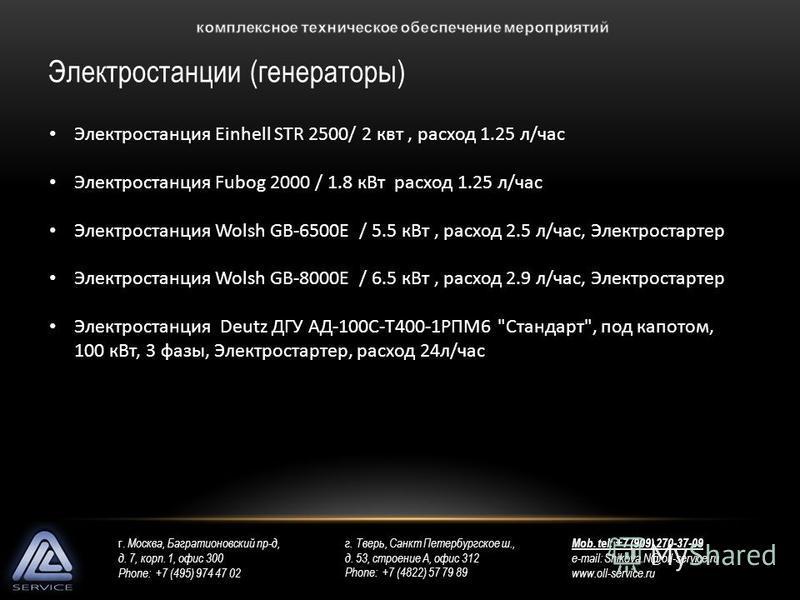 Электростанции (генераторы) г. Москва, Багратионовский пр-д, д. 7, корп. 1, офис 300 Phone: +7 (495) 974 47 02 г. Тверь, Санкт Петербургское ш., д. 53, строение А, офис 312 Phone: +7 (4822) 57 79 89 Mob. tel: +7 (909) 270-37-09 e-mail: Shikova.N@oll-