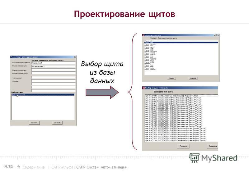 19/53 Содержание | САПР-Альфа| САПР Систем Автоматизации Проектирование щитов Выбор щита из базы данных