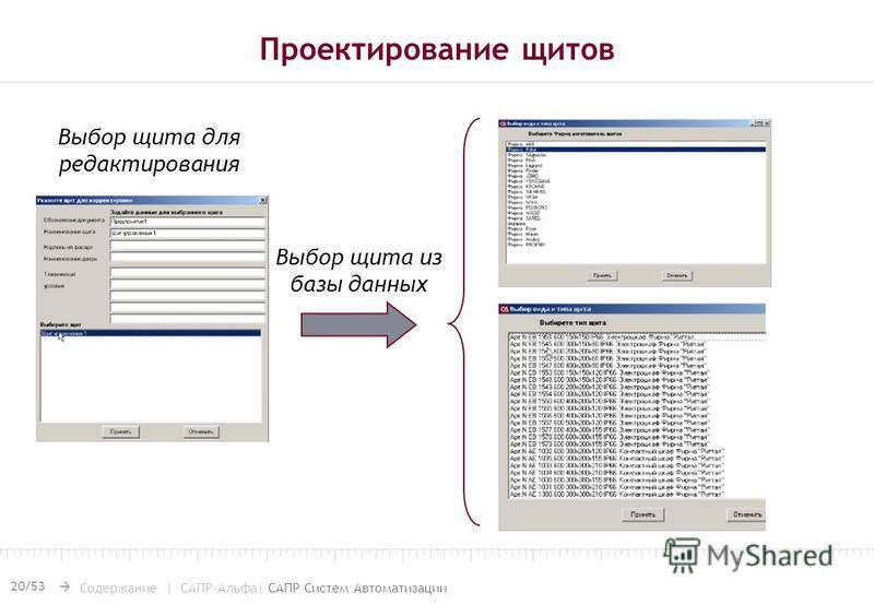 20/53 Содержание | САПР-Альфа| САПР Систем Автоматизации Проектирование щитов Выбор щита для редактирования Выбор щита из базы данных