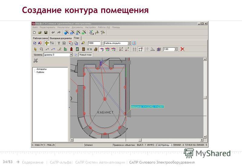 Создание контура помещения 34/53 Содержание | САПР-Альфа| САПР Систем Автоматизации | САПР Силового Электрооборудования