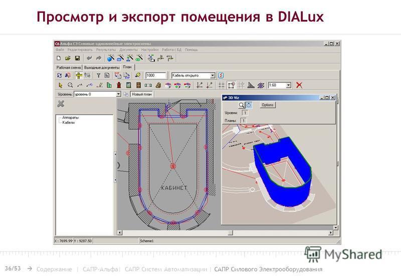 Просмотр и экспорт помещения в DIALux 36/53 Содержание | САПР-Альфа| САПР Систем Автоматизации | САПР Силового Электрооборудования
