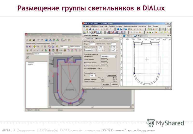 Размещение группы светильников в DIALux 38/53 Содержание | САПР-Альфа| САПР Систем Автоматизации | САПР Силового Электрооборудования