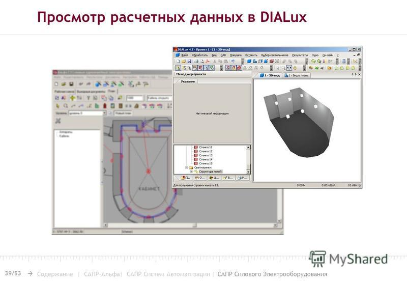 Просмотр расчетных данных в DIALux 39/53 Содержание | САПР-Альфа| САПР Систем Автоматизации | САПР Силового Электрооборудования