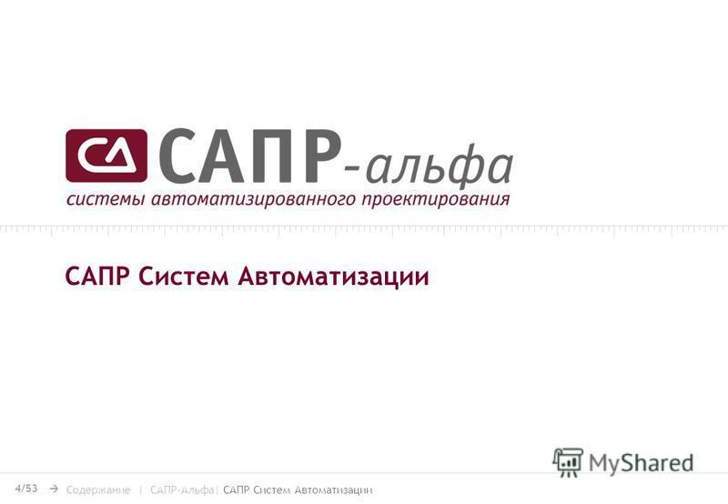 САПР Систем Автоматизации 4/53 Содержание | САПР-Альфа| САПР Систем Автоматизации