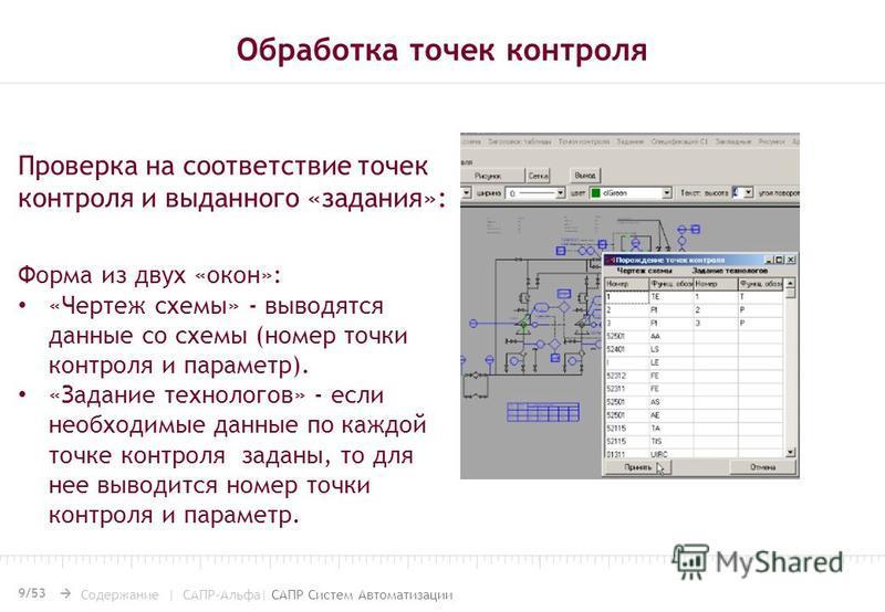 9/53 Содержание | САПР-Альфа| САПР Систем Автоматизации Обработка точек контроля Проверка на соответствие точек контроля и выданного «задания»: Форма из двух «окон»: «Чертеж схемы» - выводятся данные со схемы (номер точки контроля и параметр). «Задан