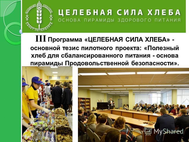III Программа «ЦЕЛЕБНАЯ СИЛА ХЛЕБА» - основной тезис пилотного проекта: «Полезный хлеб для сбалансированного питания - основа пирамиды Продовольственной безопасности».