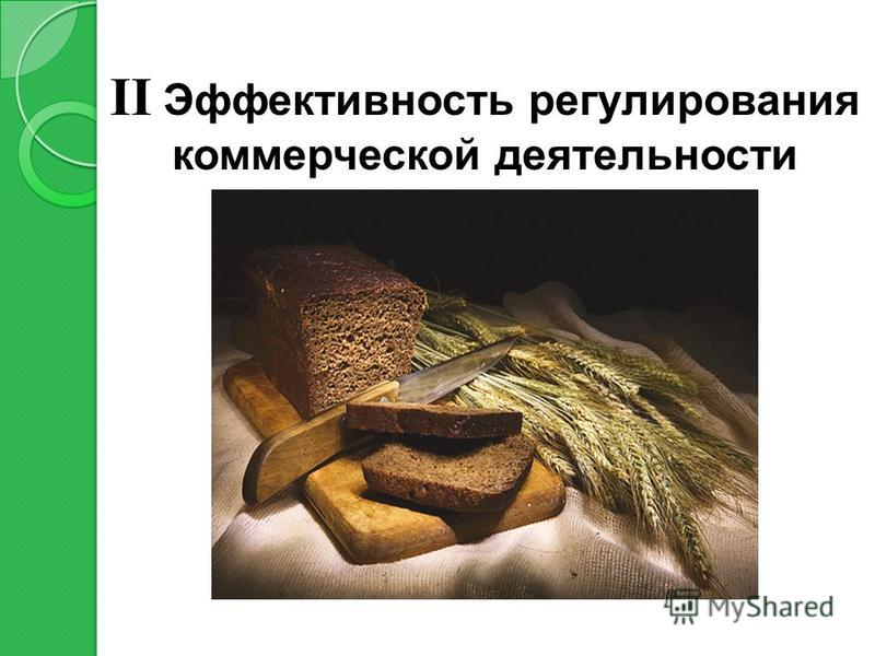 II Эффективность регулирования коммерческой деятельности