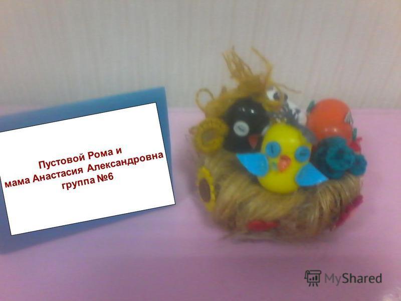 Пустовой Рома и мама Анастасия Александровна группа 6