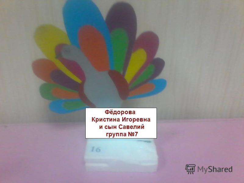 Фёдорова Кристина Игоревна и сын Савелий группа 7