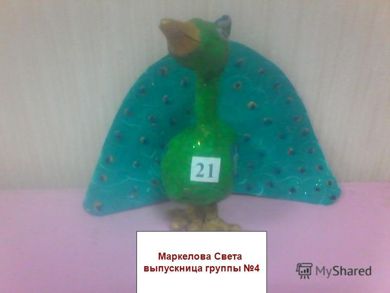 Маркелова Света выпускница группы 4