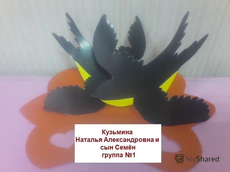 Кузьмина Наталья Александровна и сын Семён группа 1