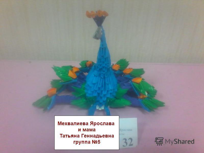 Мехвалиева Ярослава и мама Татьяна Геннадьевна группа 5