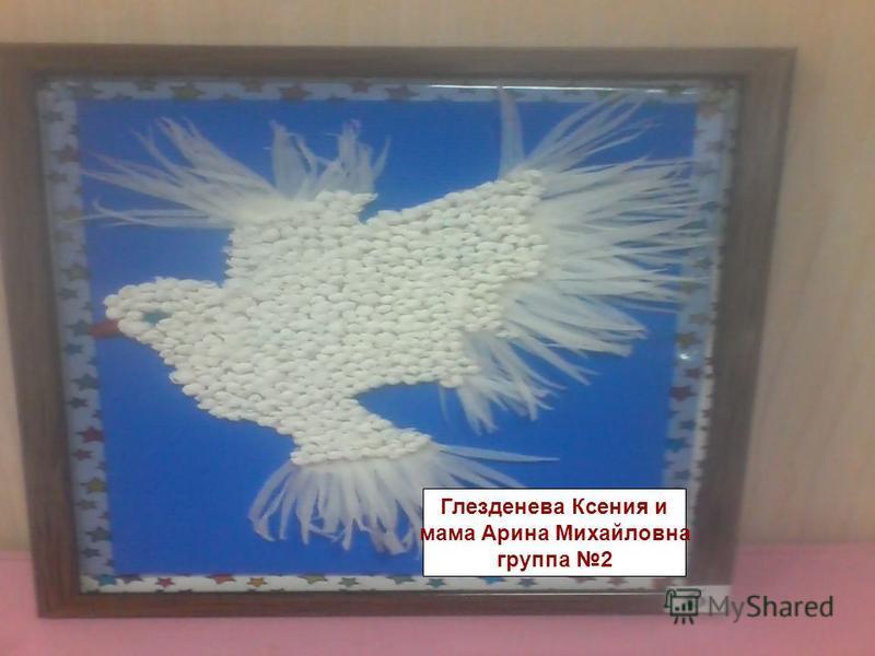 Глезденева Ксения и мама Арина Михайловна группа 2