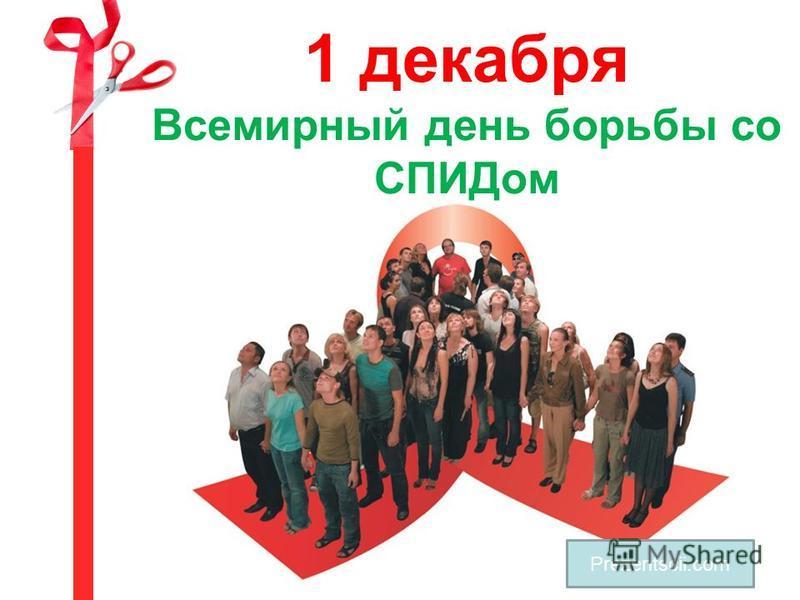 1 декабря Всемирный день борьбы со СПИДом Prezentscii.com