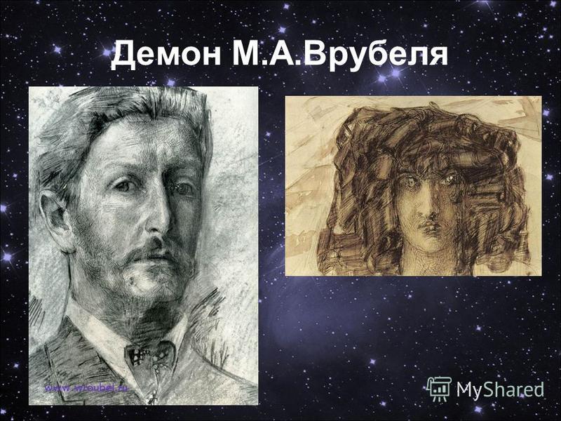 Демон М.А.Врубеля