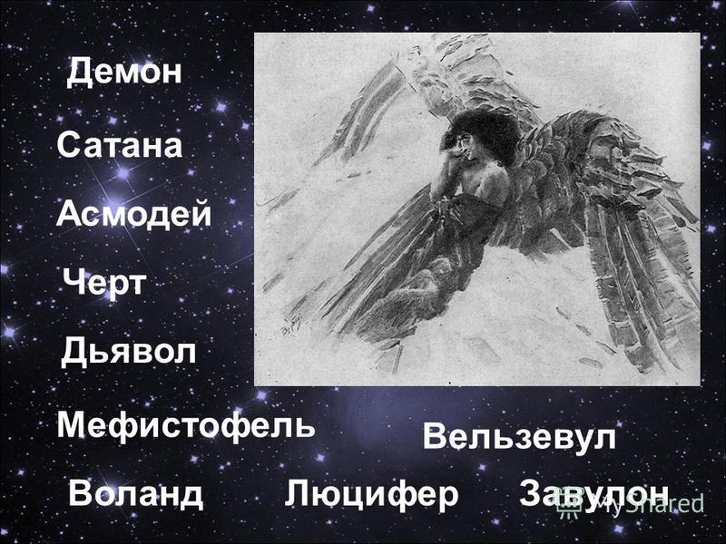 Демон Сатана Черт Дьявол Мефистофель Воланд ЗавулонЛюцифер Вельзевул Асмодей