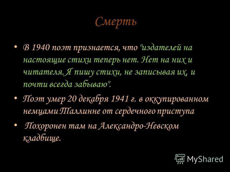 Смерть В 1940 поэт признается, что