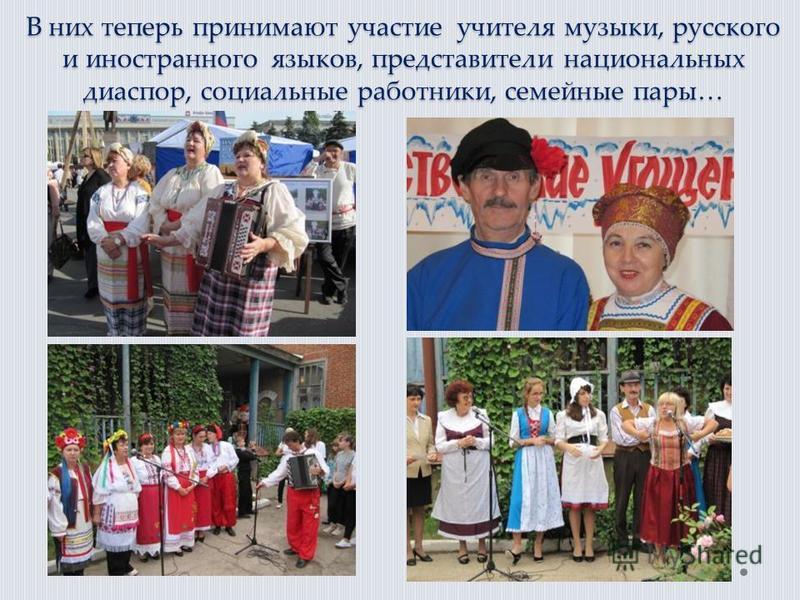 В них теперь принимают участие учителя музыки, русского и иностранного языков, представители национальных диаспор, социальные работники, семейные пары…