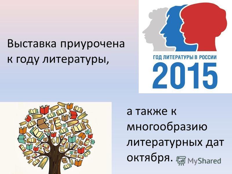 Выставка приурочена к году литературы, а также к многообразию литературных дат октября.