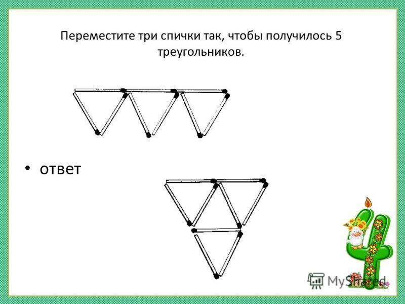 Переместите три спички так, чтобы получилось 5 треугольников. ответ