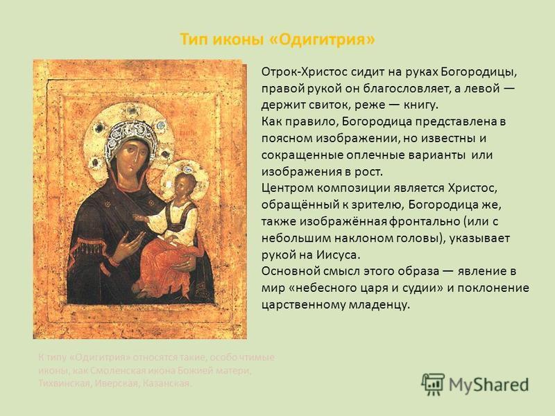 Отрок-Христос сидит на руках Богородицы, правой рукой он благословляет, а левой держит свиток, реже книгу. Как правило, Богородица представлена в поясном изображении, но известны и сокращенные оплечные варианты или изображения в рост. Центром компози
