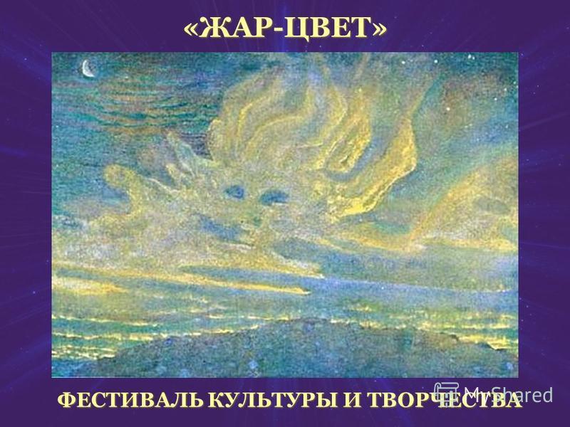 ФЕСТИВАЛЬ КУЛЬТУРЫ И ТВОРЧЕСТВА «ЖАР-ЦВЕТ»