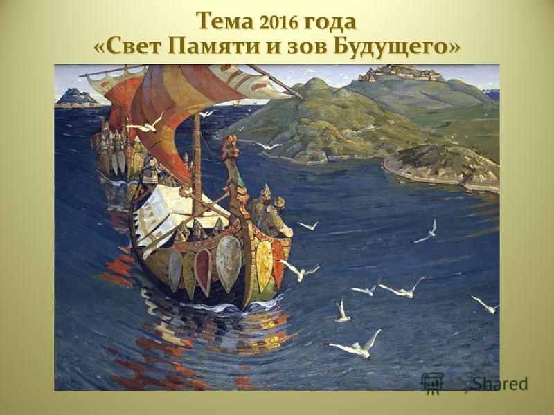 Тема 2016 года «Свет Памяти и зов Будущего»