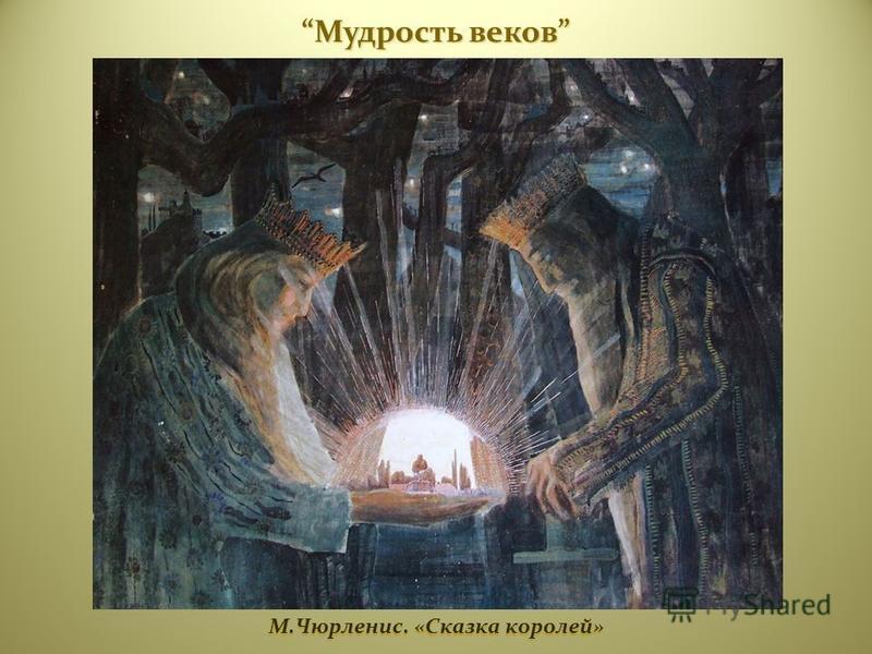 М.Чюрленис. «Сказка королей» Мудрость веков