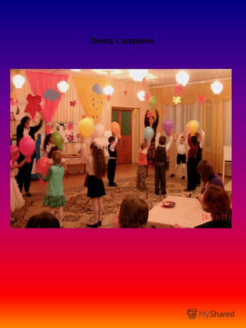 Танец с шарами.