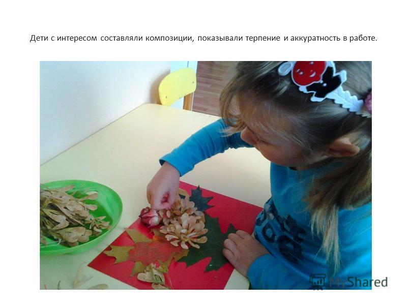 Дети с интересом составляли композиции, показывали терпение и аккуратность в работе.