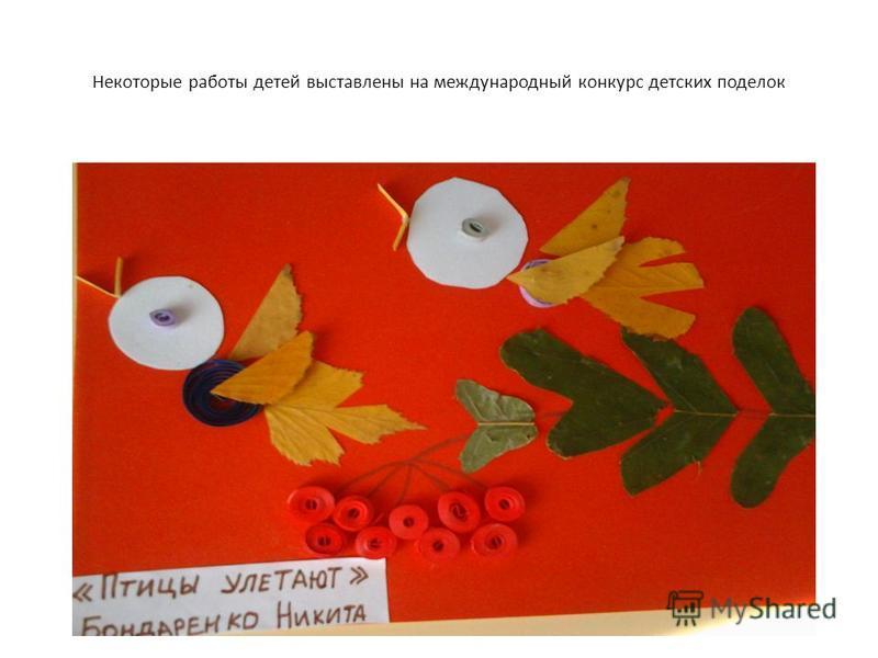 Некоторые работы детей выставлены на международный конкурс детских поделок