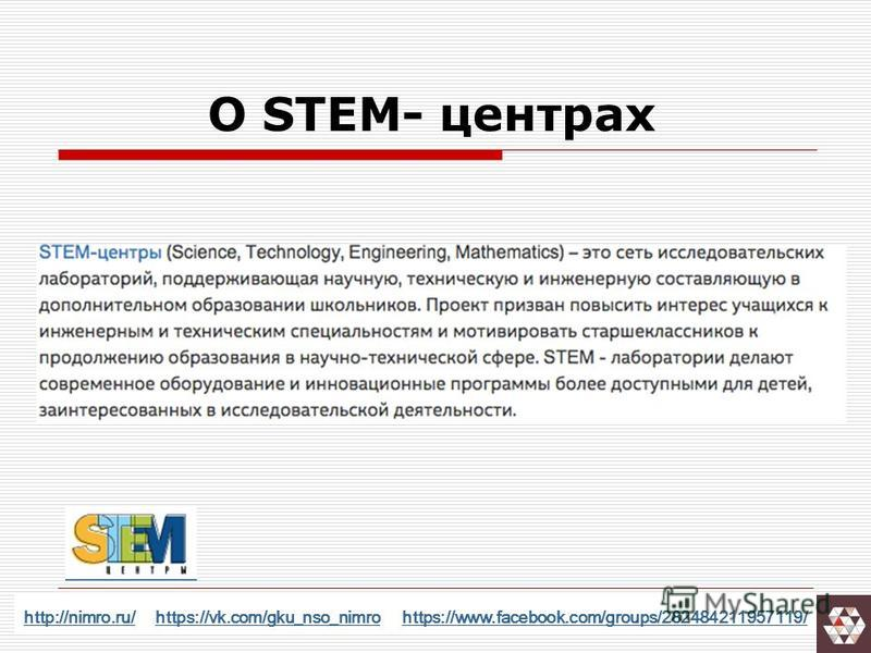 О STEM- центрах http://nimro.ru/http://nimro.ru/ https://vk.com/gku_nso_nimro https://www.facebook.com/groups/282484211957119/https://vk.com/gku_nso_nimrohttps://www.facebook.com/groups/282484211957119/