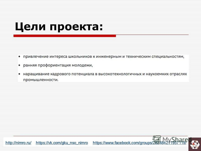 Цели проекта: http://nimro.ru/http://nimro.ru/ https://vk.com/gku_nso_nimro https://www.facebook.com/groups/282484211957119/https://vk.com/gku_nso_nimrohttps://www.facebook.com/groups/282484211957119/