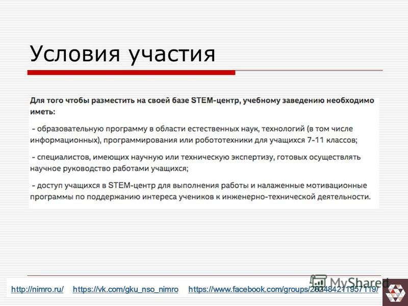 Условия участия http://nimro.ru/http://nimro.ru/ https://vk.com/gku_nso_nimro https://www.facebook.com/groups/282484211957119/https://vk.com/gku_nso_nimrohttps://www.facebook.com/groups/282484211957119/