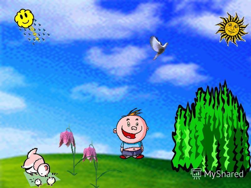 Земля - кормилица. А почему Землю зовут кормилицей? Земля урожай даёт, всё на ней растёт. Есть на Земле огромный дом Под крышей голубой. Живут в нём солнце, дождь и гром, Лес и морской прибой. Живут в нём птицы и цветы, Весёлый звон ручья, Живёшь в т
