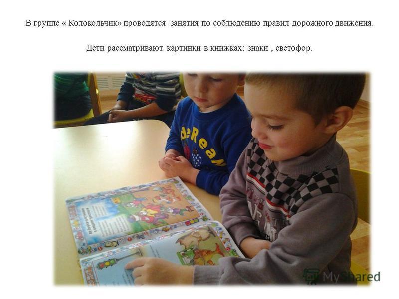 В группе « Колокольчик» проводятся занятия по соблюдению правил дорожного движения. Дети рассматривают картинки в книжках: знаки, светофор.