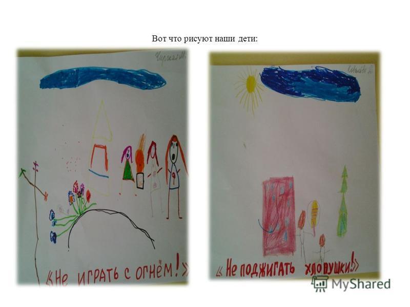 Вот что рисуют наши дети: