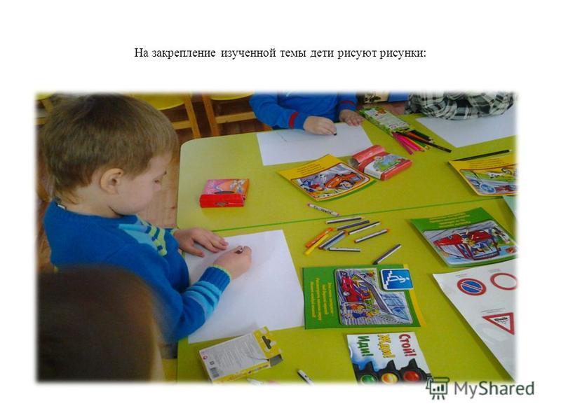 На закрепление изученной темы дети рисуют рисунки: