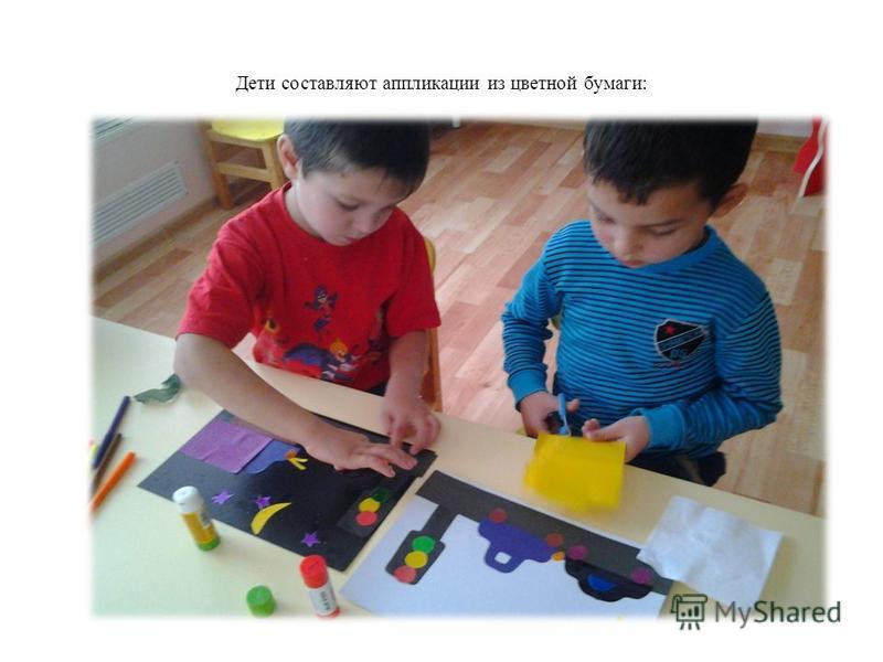 Дети составляют аппликации из цветной бумаги: